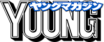 ヤングマガジン